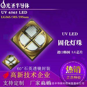 紫外uvled6565灯珠_395/385/紫外uvled656560°透镜曝光固化光源热销