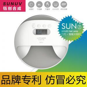sunuv光疗机_sun7可蓄电池sunuv光疗机led光疗灯48w美甲机新品