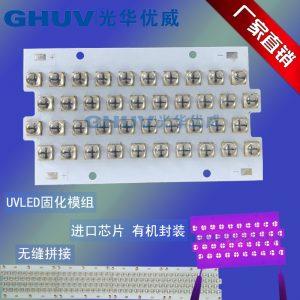 紫外线光源_uv365nm大功率led灯珠模组紫外线uvled胶水固化灯珠