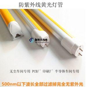 一体化灯管_厂家led防紫外线无尘净化uvled黄光灯管
