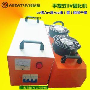 紫外线固化设备_手提式uv胶水光固机uv涂料固化机uv油墨紫外线固化