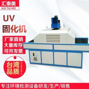 小型隧道炉_厂家直销小型uv隧道炉紫外线uv固化机光油固化uv