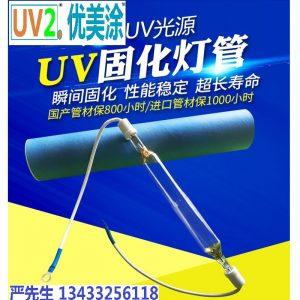 高压汞灯_厂家直销优美uv汞灯上光机用uv灯高压紫外线uv固化