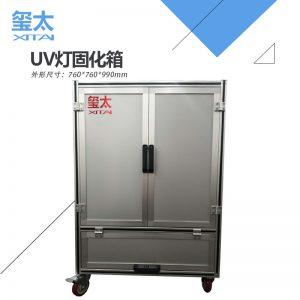 紫外线固化设备_玺uv灯固化箱烤箱烘干箱uv灯紫外线固化设备led