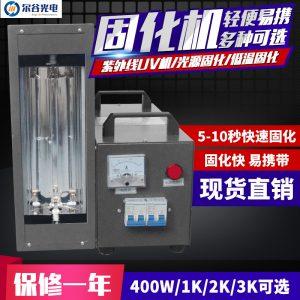 小型紫外线uv灯_1/2/手提式uv固化机小型紫外线uv灯uvuv胶光油硬化
