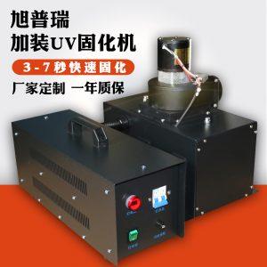 油墨固化设备_uv胶uv光油快速uv固化设备3kw加装uv干燥机