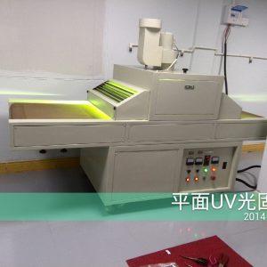 烘干设备_供应UV光固机UV烘干设备皱纹UV固化机UV机