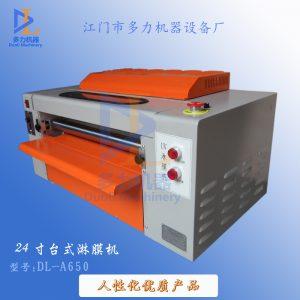 台式uv固化机_影楼后期设备台式uv淋膜机台式uv