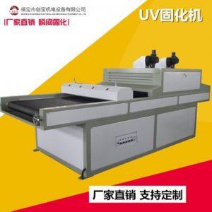 小型流水线_500/2组灯uv光固化小型流水线uv机uv胶固化设备波长365um