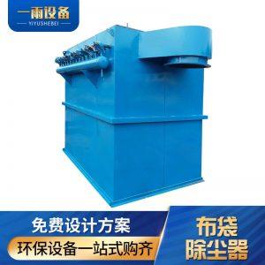 布袋除尘器_除尘机收尘器废气净化装置高温脉冲式单机锅炉布袋