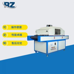 uv光固化机_厂家uv光固化机紫外线小型uv固化机快速干燥烘干