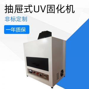 箱式uv光固机_抽屉式UV固化机抽屉UV机箱式UV光固机厂家直销支持定制