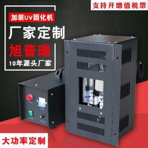加装uv固化机_厂家4kw顶部风机紫外光固化机加装uv固化机