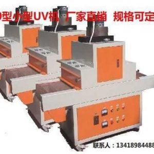 400型uv机_uv光固机_400型UV机UV固化机小型UV机UV光固机