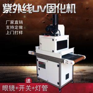 紫外线uv固化机_紫外线uv固化机光固化机台式uv胶油墨固化机