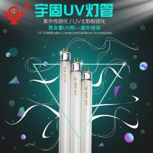 紫外线灯管_uv紫外线灯管无影胶快速固化灯管t8系列6w8w24w
