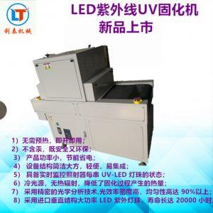 寿命led灯_可定制低温紫外线uv固化机长环保臭氧uv灯led灯