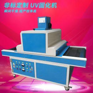 uv紫外线固化机_厂家直销60200uv固化机uv油墨光固机uv紫外线小型