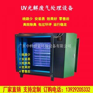 环保设备_养殖场除臭设备紫外线uv灯20000风量液冷