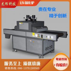 多功能uv固化机_厂家多功能uv固化机紫外线uv油墨固化机特氟龙输送带式