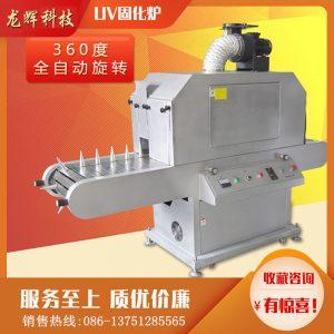 多功能uv固化炉_曲面uv360度旋转瓶子uv机圆uv光固化机
