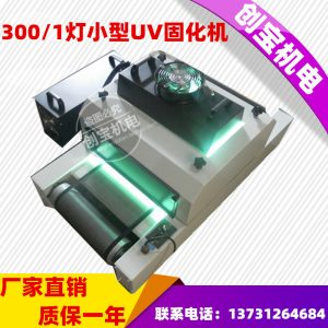 uv胶紫外线固化机_两用uv固化灯uv紫外线固化机便携式手提