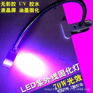 uv胶固化灯_uv胶固化灯紫外线绿油固化灯补点无影胶美甲检测