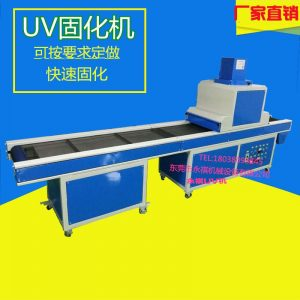 uv光固化机_厂家生产供应:uv烘干炉、uv固化机、uv机、uv光固化