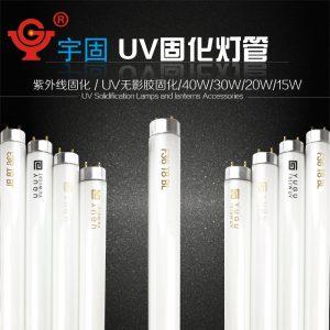 紫外线灯管_uv固化紫外线灯管无影胶快速固化t8系列40w30w20w15w