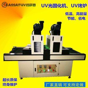 紫外线光固化机_厂家uv光固化机uv油墨油漆固化机uv
