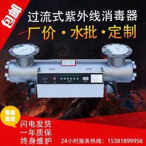 水处理设备_紫外线消毒器水处理消毒设备式uv厂家直销