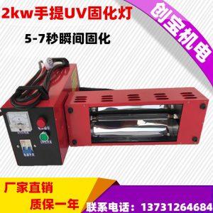 2000w紫外线固化机_便携式紫外线固化机uv干燥uv胶固化机uv丝印油墨