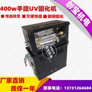 紫外线固化灯_现货小型UV胶固化箱无影胶紫外线固化灯便携式手提UV固化机瞬间固