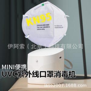 紫外线消毒机_口罩紫外线一键杀菌盒安抚奶嘴假牙59秒便携uvc