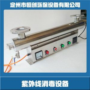 水处理设备_10hb紫外线消毒器,紫外线杀菌器,水处理消毒