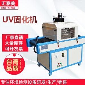 紫外线光固机_厂家直销uv固化机uv上光机uv紫外线隧道式