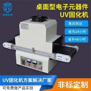 紫外线uv光固机_东莞紫外线uv光固机桌面型电子元器件uv固化机