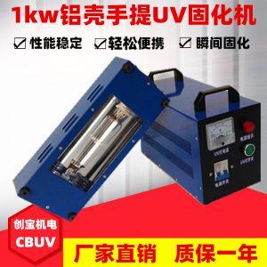 紫外线uv固化灯_紫外线uv固化灯轻型uv固化机汽修uv手提紫外
