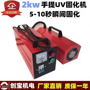 紫外线高压汞灯_便携式uv固化机无影胶小型uv紫外线高压汞灯固