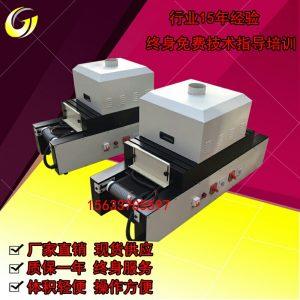 紫外线光固化机_厂家小型uv光固化机大功率3kw桌面uv固化炉隧道式
