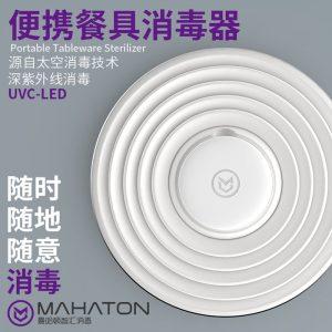 水杯盖_紫外线便携餐具碗筷uvc杀菌除菌仪杀菌灯水杯消毒盖