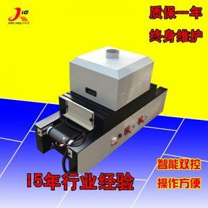 紫外线uv胶固化机_小型uv隧道炉烘干机uv光固化机台式uv胶固化机