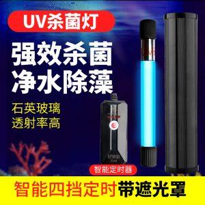 uv菌灯_蕾纳uv菌灯紫外线鱼池潜水灭菌灯水族箱消毒内置菌灯