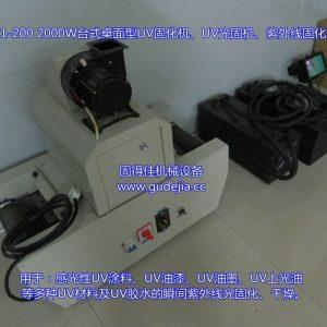 机械设备_宝安uv机|/uv机械设备|uv光固机|uv固化机