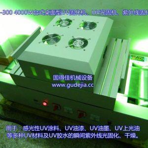 台式uv设备_台式uv设备|uv光固机械|uv|uv固化g-t22-300