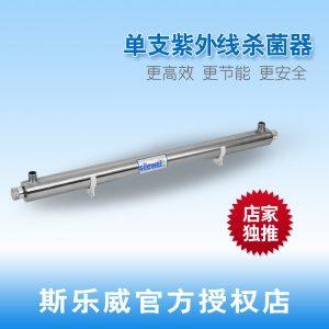 水处理设备_厂家直销水处理杀菌设备式紫外线杀菌器不锈钢紫外线