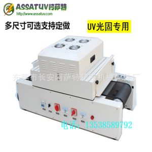 紫外线光固机_uv光固机小型uv固化机紫外线多可选可定做