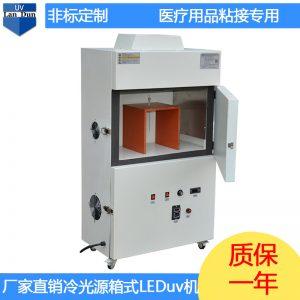 烘干固化设备_led固化机冷光源箱式烘干固化紫外线uv