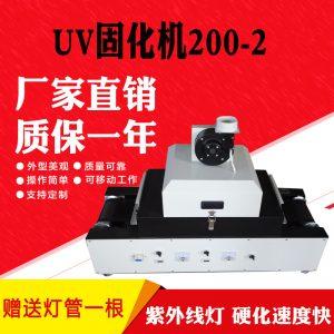 200-2桌面式光固机_直销名片机200-2桌面式紫外线uv机网带传送uv机光固机