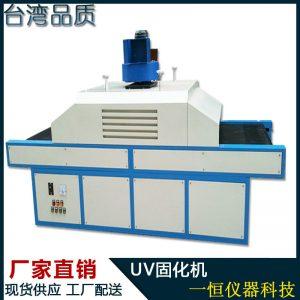 紫外线光固机_厂家直销uv固化机紫外线光固机天花板专用uv